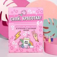 Ассорти для декора ногтей 'Сияй, красотка!', 48 бутылочек