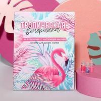 Ассорти для декора ногтей 'Тропическая вечеринка', 48 бутылочек
