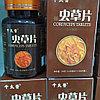 Кордицепс китайские в таблетках ( 120 шт )