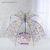 """Зонт детский """"Рожденный быть единорогом"""" зелёный"""