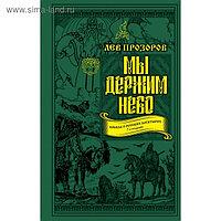 Мы держим небо. Правда о русских богатырях. 7-е издание. Прозоров Л.Р.