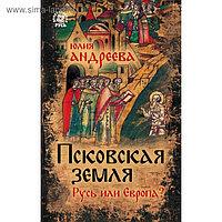 Псковская земля. Русь или Европа?. Андреева Ю.И.