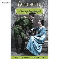 Дело чести. Быт русских офицеров. Богданова В., сост.