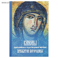 Каноны праздникам и чудотворным иконам Пресвятой Богородицы