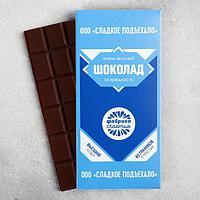 Шоколад молочный «Сладкое подъехало»: 85 г