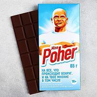 Шоколад молочный «Mne poher»: 85