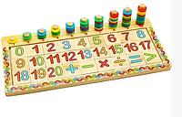 Доска арифметическая до 20