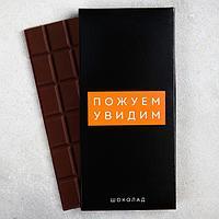 Шоколад молочный «Пожуём увидим»: 85 г
