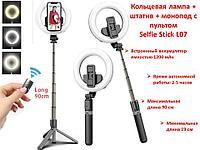 Кольцевая лампа + штатив + монопод с пультом, Selfie Stick L07