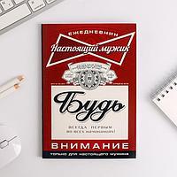 """Ежедневник в тонкой обложке """"Будь"""" А5, 80 листов, фото 1"""
