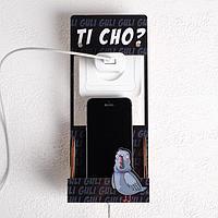 """Органайзер для телефона на розетку """"Голубь"""", 10 х 4,1 х 23,8 см"""