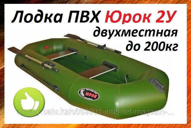 Лодка надувная ПВХ  Юрок 2У двухместная