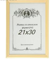 Фоторамка некрашеная 2/2 формат А4 21х30 см, 2077521