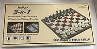 Набор 3 в 1 (шашки, шахматы, нарды, пластиковые магнитные)