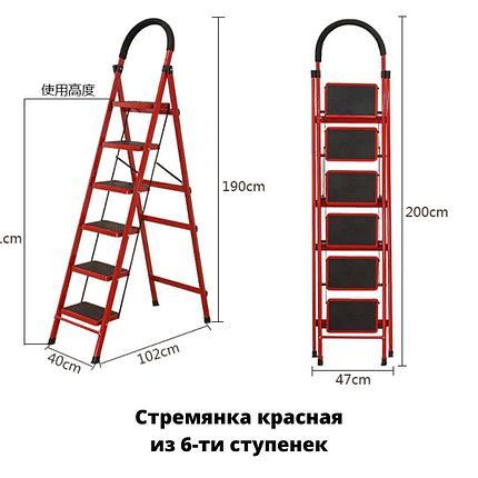 Стремянка красная из 6-ти ступенек, фото 2