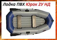 Лодка надувная ПВХ  Юрок 2У НД двухместная