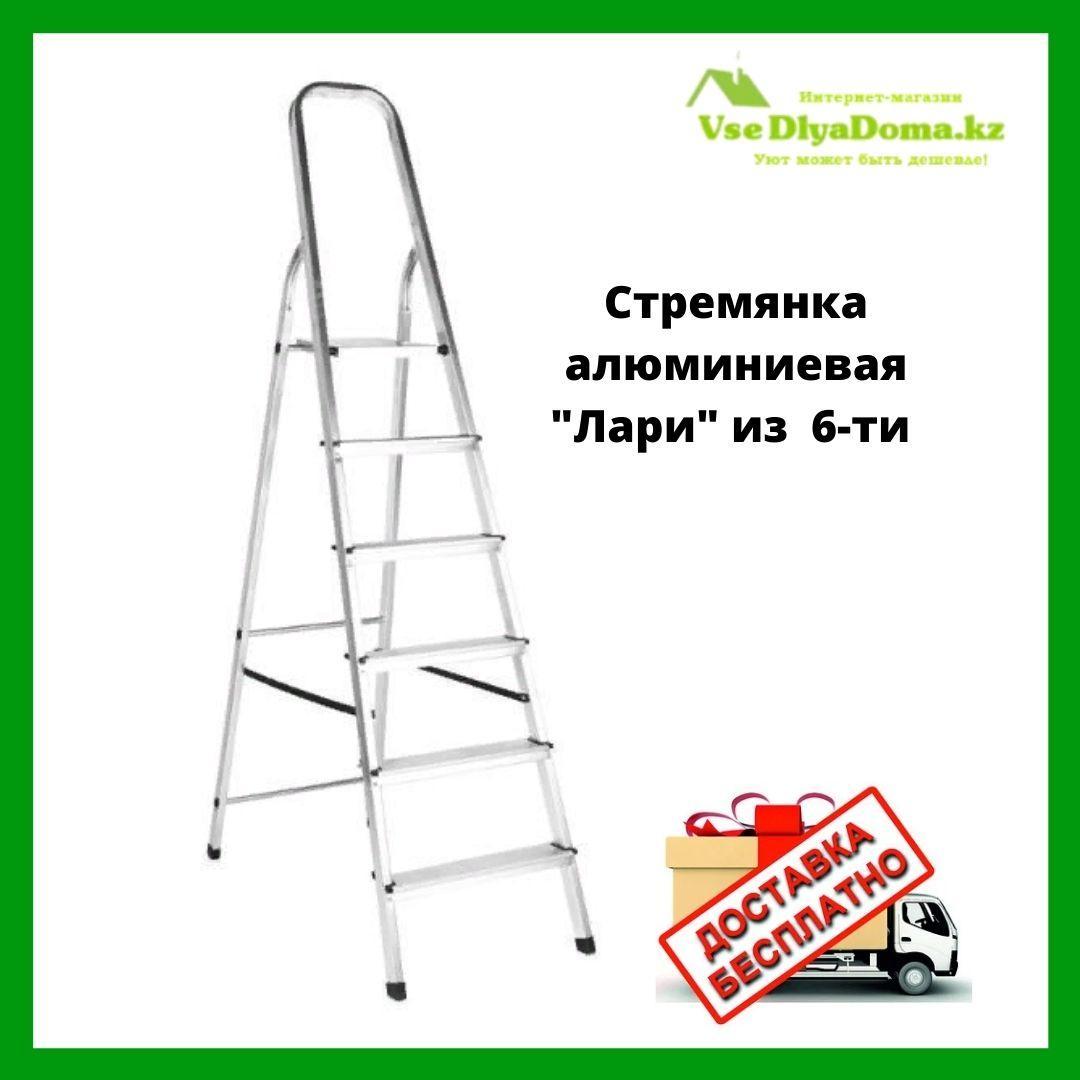 "Стремянка алюминиевая ""Лари"" из -6ти"