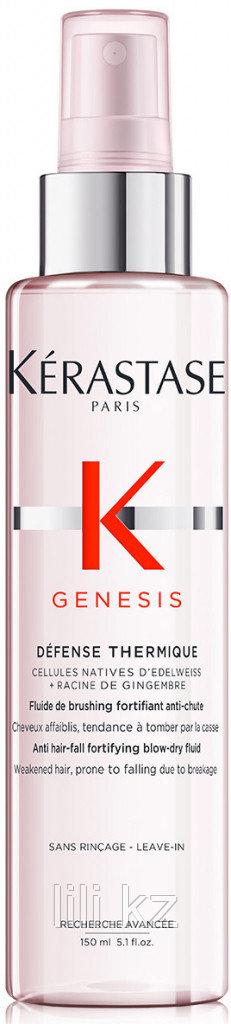 Термозащитный флюид для волос Kerastase Genesis Defense Thermique 150 мл.