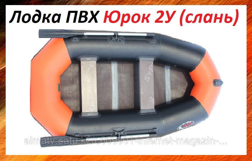 Лодка надувная ПВХ  Юрок 2У (слань)  двухместная