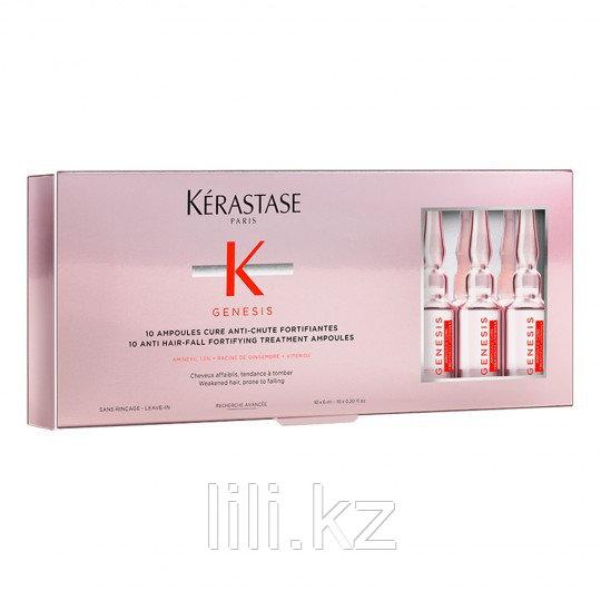 Ампулы от выпадения волос Kerastase Genesis Ampoules Cure Anti-Chute 10*6 мл.