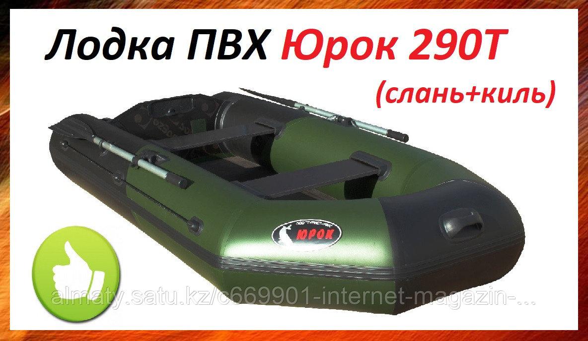 Лодка надувная ПВХ  Юрок 290Т (слань+киль) двухместная