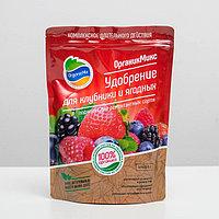 Удобрение для клубники и ягодных Органикмикс