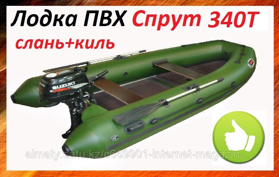 Лодка надувная ПВХ  Спрут 340Т (слань+киль) четырехместная