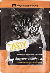 Полнорационный корм для кошек Tasty 85г, вкусная говядина