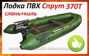 Лодка надувная ПВХ  Спрут 370Т (слань+киль) пятиместная