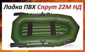 Лодка надувная ПВХ  Спрут 22М НД трехместная