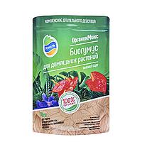 Биогумус для домашних растений Органикмикс