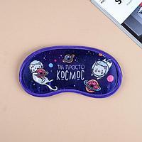 Маска для сна гелевая «Ты просто космос», 19.3 × 9.4 см