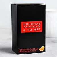 Горячий Шоколад молочный «Шоколад горячий, а ты нет»: со вкусом апельсина, 25 г × 5 шт.