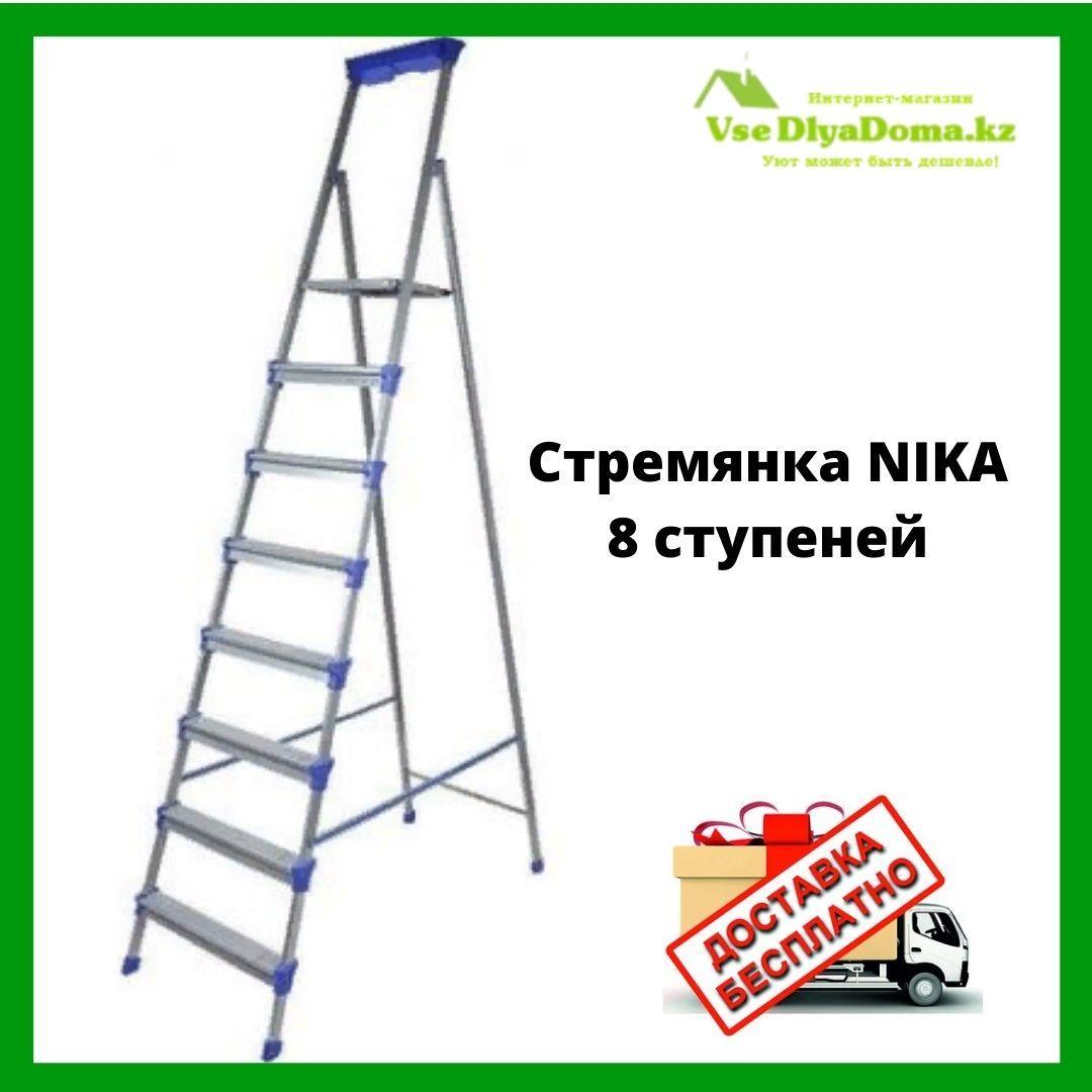 Cтремянка NIKA 8 ступеней