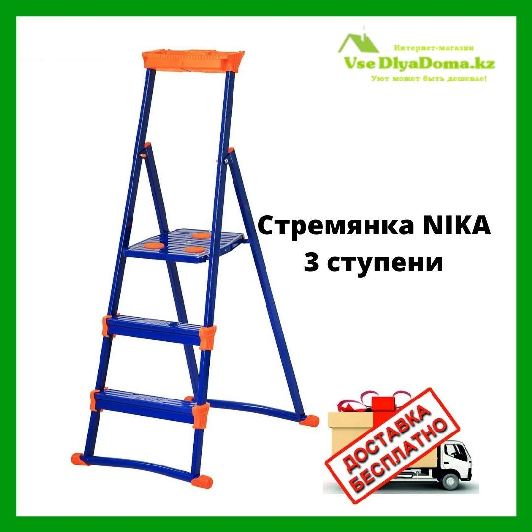 Стремянка NIKA 3 ступени