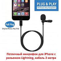 Петличный микрофон для iPhone с разъемом Lightning, кабель 2 метра