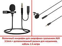 Петличный микрофон для смартфона с разъемом AUX 3.5mm + дополнительный разъем для наушников, кабель 1.5 метра