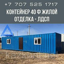 Контейнер 40 ф Жилой