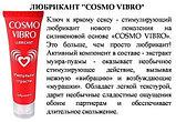 ЛЮБРИКАНТ COSMO VIBRO ДЛЯ ЖЕНЩИН, 25 Г, фото 3