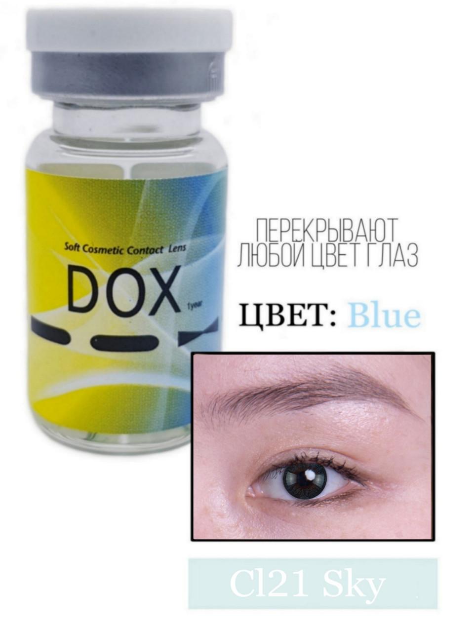 DOX Cl21 Sky Blue 0.00 - фото 4