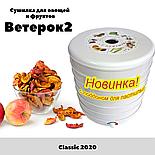 Сушилка для овощей и фруктов Ветерок2 Оригинал Доставка, фото 2