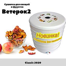 Сушилка для овощей и фруктов Ветерок2 Бесплатная доставка Казахстан