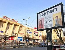 Ситиборды, LED экраны и билборды Шымкенте