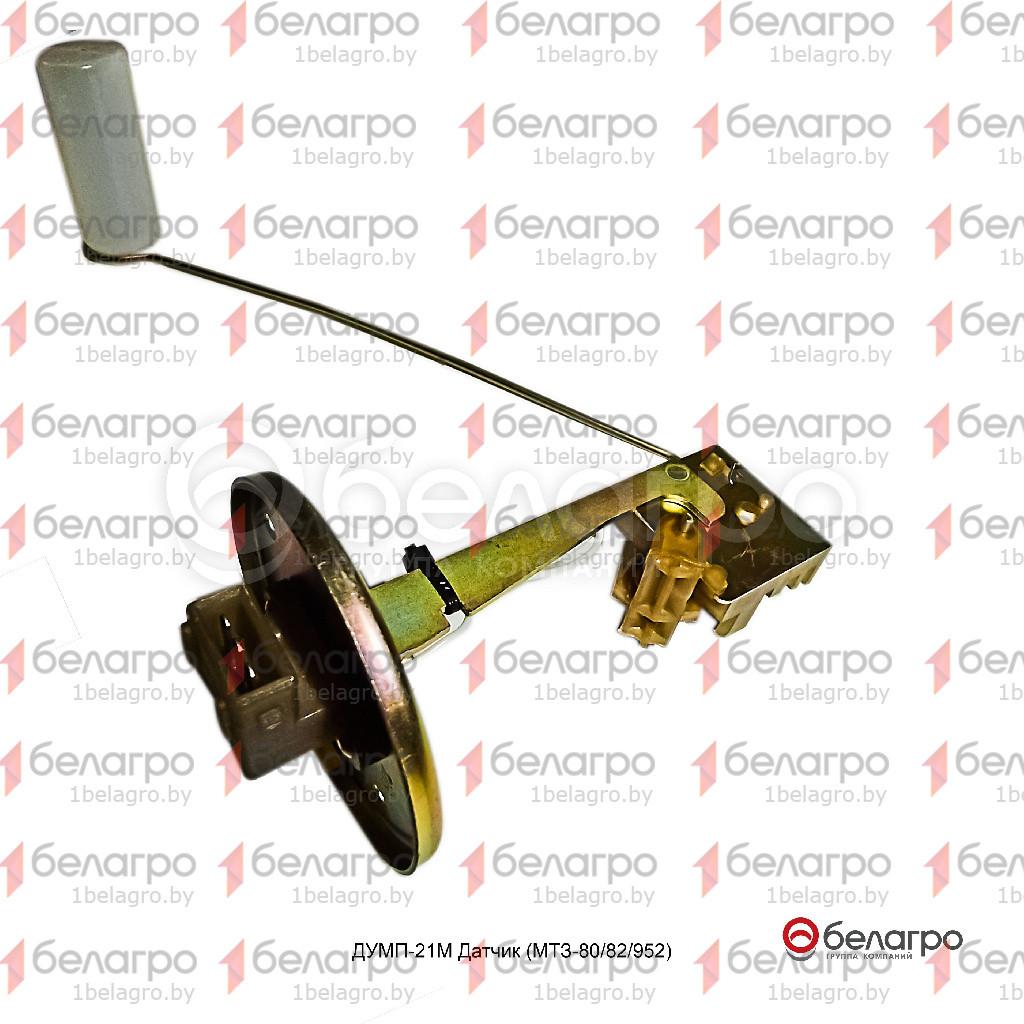 ДУМП-21М Датчик МТЗ указателя уровня топлива, (А)