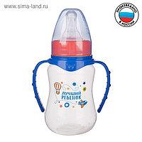Бутылочка для кормления «Лучший ребёнок» детская приталенная, с ручками, 150 мл, от 0 мес., цвет синий