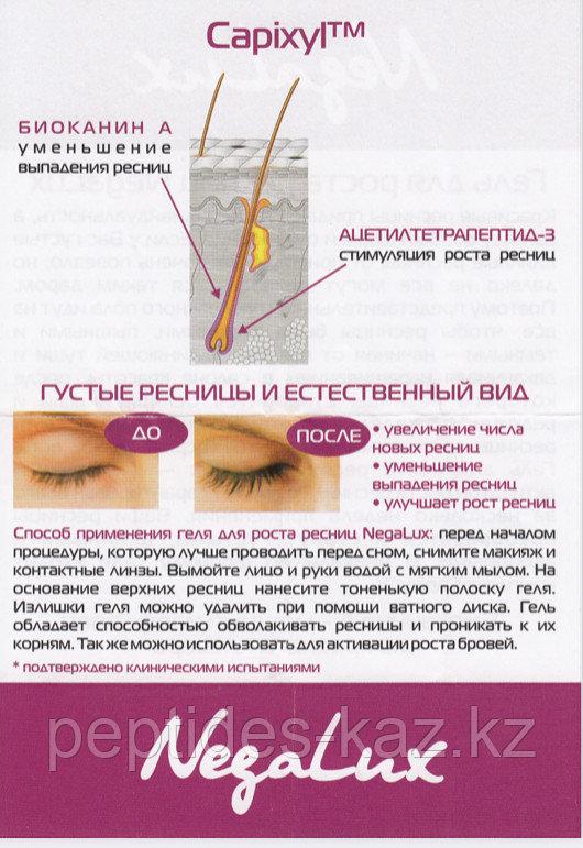 NegaLux Гель для роста ресниц с пептидами, 15 мл - фото 3