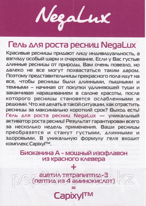 NegaLux Гель для роста ресниц с пептидами, 15 мл - фото 4