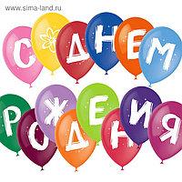 """Шар латексный 10"""" «С днём рождения», пастель, 1-сторонний, набор 14 шт., МИКС"""