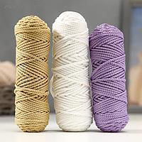 Шнур для вязания полиэфирный 3мм, 50м/100гр, набор 3шт (Комплект 1)