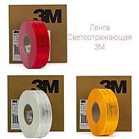 Светоотражающая лента 3M 983 для контурной маркировки (желтая) 55ммХ50м